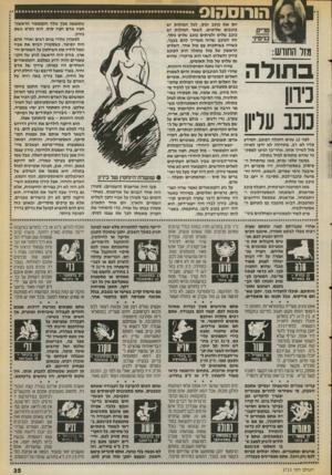 העולם הזה - גליון 2713 - 30 באוגוסט 1989 - עמוד 35   מזל החודש: בתולה לחן נו ע עליון לפגי 12 שנים התגלה הכוכב. המידע עליו לא רב. בתחילה לא יד עו לאיזה מזל ל שייך אותו. אחר-כך הגיעו למסק- צה שהוא מתאים למזל בתולה.