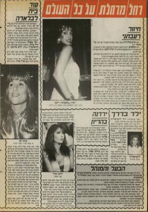 העולם הזה - גליון 2713 - 30 באוגוסט 1989 - עמוד 38   עור בי ת רבר אר ה הקשישים שבין הקוראים זוכרים את נה לב כזמרת חביבה, עם כמה להיטים גדולים וכמה רומנים מפורסמים. לעומתם, הקוראים הצעירים רק יודעים שהיא חתיכה