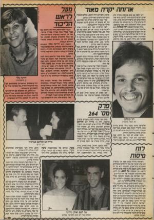 העולם הזה - גליון 2713 - 30 באוגוסט 1989 - עמוד 39   ארוחה י דעו לכם! אם אתם פוגשים בחורה זרה, ואתם רוצים להיכנס איתה למיטה, כראי שת פעילו קודם ל כן מישרד־חקירות פרטי, שיג לה פרטים עליה. כי מה שנראה זו ל בתחילת
