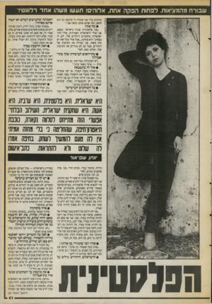 העולם הזה - גליון 2713 - 30 באוגוסט 1989 - עמוד 41   שבורח מהמציאות. לפחות הפקה אחת, אלוהים! תעשו משהו אחד רלוונטי! צוחקים עליו אני אומרת לו שיעשה מה הוא חושב, ומה שהוא אוהב. כזאת אני.״ • מה את? ״אני פלסטינית