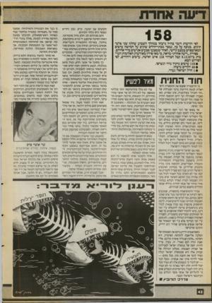 העולם הזה - גליון 2713 - 30 באוגוסט 1989 - עמוד 42   158 לסי הודעות דובר צה״ל נרצחו במהלך השבוע שחלף שני פלש־תינים. בנוסף על כך, נמסר מבתי־חולים שונים על חמישה ערבים המאושפזים במצב קריטי, לאחר שנפצעו פצעים אנושים