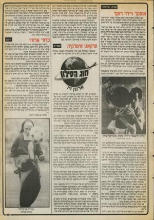 העולם הזה - גליון 2713 - 30 באוגוסט 1989 - עמוד 49   קורק. אירלנד אוסקר ויילד רוקד מאז ומעולם הקסים אותי עולם המחול. משחר ילדו תי אה בתי לחזות במופעי־בלט לסוגיו השונים. עד היום אני מלא התפעלות מהרקדנים, הנראים