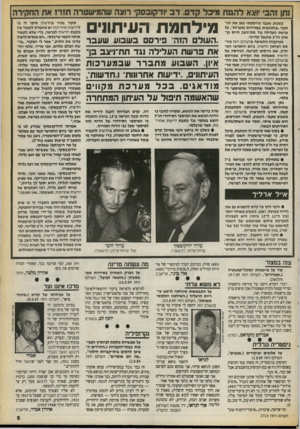 העולם הזה - גליון 2713 - 30 באוגוסט 1989 - עמוד 5   נתן זהב* יוצא להגנת מיכל קדם. דבי 1ד ק1בסקי רוצה שהמישטרה תזרז את החקירה בשבוע שעבר פירסמתי כאן את הכ תבה ״עיתונאית במהירות מופרזת׳ /על פרשת העלילה נגד תת״ניצב