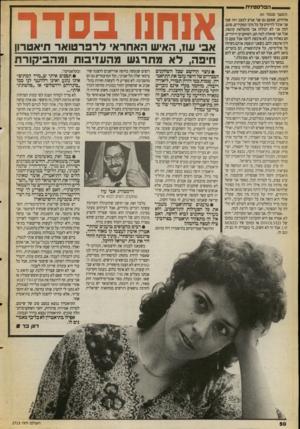 העולם הזה - גליון 2713 - 30 באוגוסט 1989 - עמוד 50   הפלסטינית (המשך סענווד ) 41 אלוהים, שפעם גם אני אגיע למצב הזה שבו אני אוכל להיזרק על כל מיני תפקידים, סתם. למה אני לא יכולה? אני מתמלאת קינאה. אבל אני שואלת