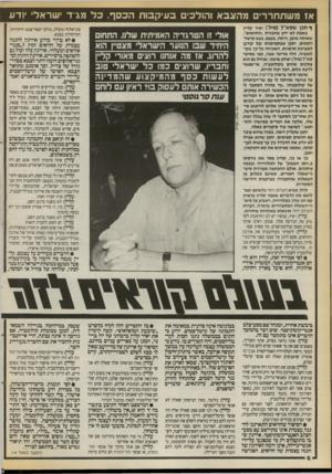 העולם הזה - גליון 2713 - 30 באוגוסט 1989 - עמוד 6   אז מ שת חררים מ הצבא והולכים ב עי קבו ת הכסף 3 .ל מגיד ישראל יודע ^ תבן שסא״ל ( מיל׳) י איר לוליין נאמת לא ידע שחבורת ״החוואים״, שאותה אימן, היתה, בעצם, צבא