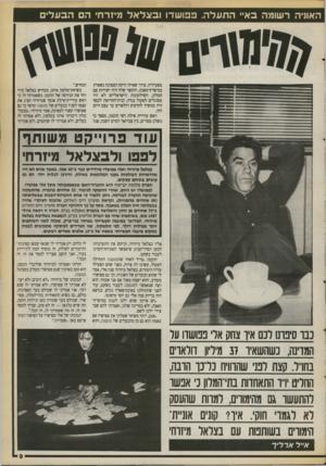 העולם הזה - גליון 2713 - 30 באוגוסט 1989 - עמוד 9   מפעיליה. ברור שאילו היתה הספינה נשארת במיפרץ־טאבה, והקשר שלה היה י שירות עם המלון, השילטונות הישראליים לא היו מסוגלים לפעול נגדה, ובית״החרושת לכסף היה ממשיך