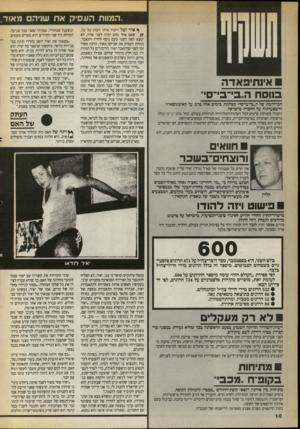 העולם הזה - גליון 2714 - 6 בספטמבר 1989 - עמוד 10 | המוות העסיק את שניה מאוד בנו סחה״בי־־בי־־סי״ חברה־בת של ה״בי־בי־סי״ מצלמת בימים אלה סרט על האינתיפאדה והשפעותיה על החברה בישראל. התבדה משווקת סרטים לכל