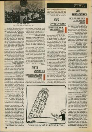 העולם הזה - גליון 2714 - 6 בספטמבר 1989 - עמוד 13 | בבזרעגז העם מיגבדווז הכוח היטדר נבשר בכד. יורשיו השיגו את הכד בדי מידחמה. ״מאז הבוקר בשעה 5.45 אנחנו מחזירים אש!״ הכריז אדולף היטלר ברייכסטאג(הפרלמנט) הגרמני