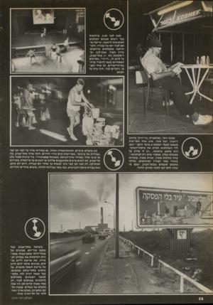 העולם הזה - גליון 2714 - 6 בספטמבר 1989 - עמוד 28 | קצת לפני . 5.00 ברחובות כבר רואים אנשים המחכים לאוטובוס הראשון, שייקח או תם לעוד יום של עבודה. חופי- הרחצה מתמלאים ברוחצים. עדיין חשוך. שעון־קיץ. וב דיסקו טק