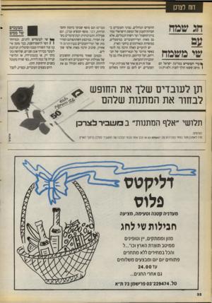 העולם הזה - גליון 2714 - 6 בספטמבר 1989 - עמוד 32 | דוח לצרכו חג שמח שי משמח *עדי העובדים במדינת ישראל הם 1מושג ששמו הולך לפניו. ולא רק 13 הוועדים הגדולים, נציגי העובדים ב־חברות־הענק של המשק הישראלי(מח־ברת־החשמל
