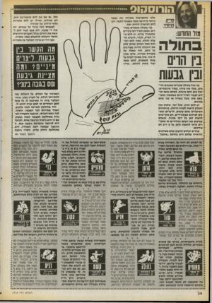 העולם הזה - גליון 2714 - 6 בספטמבר 1989 - עמוד 36 | הורוסהוס ס רי ם בנימי ], מזר החודש: בתולה בין ו בין שקשה לשאתו. האח דיות נופלת עליכם, ואתם חשים שאם לא תעשו משהו, מישהו * ^ ן ץ ^ 0 ¥קרוב מה ה ק שו בין ג ב עו