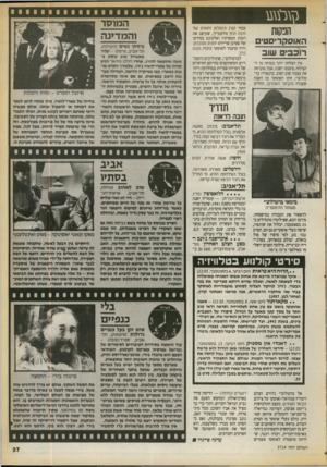 העולם הזה - גליון 2714 - 6 בספטמבר 1989 - עמוד 37 | סג תגגן הנקות האוסקדיסטיס רוכבים שוב אין הצלחה יותר בטוחה מן ההצלחה. סיסמה ישנה, אבל מוכיחה את עצמה שוב ושוב. ברגאררו בר־טולוצ׳י, חתן האוסקר מן השנה שעברה