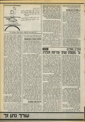 העולם הזה - גליון 2714 - 6 בספטמבר 1989 - עמוד 39 | חום אנושי מלב־הזכוכית שלהם. הם אגשים עלובים מפוארים. חסרי כל כישרון־חיים ובעלי יכולת הנמקה גראנדיוזית. ה. מעניין? לא מעניין? 10 , 1 8 8 0שנים לפני מיזבח המתים,