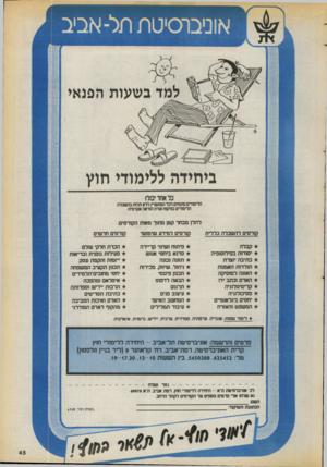 העולם הזה - גליון 2714 - 6 בספטמבר 1989 - עמוד 45 | אוניברסיטת תל-אביב ב ש עו ת ה פנ אי ביחידה ללימודי כל אחד יכול! הלימודים פתוחים לכל המתעניין ללא תלות בהשכלה הלימודים בפיקוח ועדת הוראה אקדמית להלן מבחר קטן