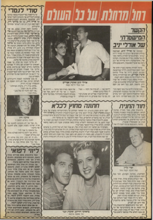 העולם הזה - גליון 2714 - 6 בספטמבר 1989 - עמוד 46 | ווו 0(100 1111010 הכשר המישטרתי שראורלי ׳;•ב תמונתה של אורלי יניב, שפורסמה בגיליון הקודם של השלם הזה במדור לילות ישראל, כשהיא מגיעה לאירוע כלשהו בחברת גבר