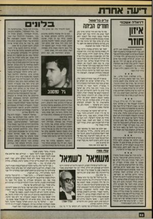 העולם הזה - גליון 2714 - 6 בספטמבר 1989 - עמוד 52 | דניאלה אשכוז׳ איזון חוזר למשפחה יהודית ממוצעת 2.85 ילדים. לכן, סביר להניח שמרבית מ״ 95,000 יושבי הספסלים בכיתה א׳ השבוע מתחלקים באופן שווה בין בנים בכורים