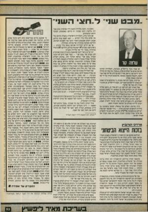 העולם הזה - גליון 2714 - 6 בספטמבר 1989 - עמוד 53 | הם עמדו בתור בירושלים, בעניבות, והטלויזיה ראיינה והביאה אותם אל הסלונים שלנו, ב״מבט״ ,בזה אחר זה: תחילה דיבר רדואן אבו עייאש, אחריו הנא סניורא, שלישי פאיז
