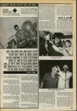 העולם הזה - גליון 2714 - 6 בספטמבר 1989 - עמוד 56 | -יי מג־לת מרד כי׳ (המשך סעמ 1ד )9 לאלוף־פיקוד־המרכז עם כתב חדשות. לא חשוב שהוא העדיף את ק1ל־ישראל על תח־נת־השידור של צה״ל, שבו הוא משרת. הנקודה המעניינת בסיפור
