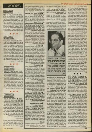 העולם הזה - גליון 2714 - 6 בספטמבר 1989 - עמוד 58 | ׳חח להם הונעה שאי־אפשר לסרבלה (המשך מעמוד )21 לשרת בצבא, מפני שהצבא הזה, ביום מן הימים, עלול להילחם נגד אחינו. על זה אני עונה להם שתי תשובות. אלף: העם היהודי,