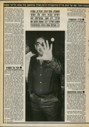 העולם הזה - גליון 2714 - 6 בספטמבר 1989 - עמוד 9 | פעמים הוזכר שמו שליצחק מרדכיבתיקשורת?הרבה, אפילו בהתחשב בזה שהוא כל־כך פוטוגני ליד עמדת המזכירה, בטח הוחלפו עוד כמה מילים עם איתן הבר, יועץ־התיקשורת של השר,