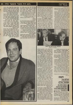 העולם הזה - גליון 2715 - 13 בספטמבר 1989 - עמוד 10 | הוא היה מ או ד מ או ש ר איתי. ג ם בנזרעגז (המשך מעמוד )6 רבין אינו שרון. מישראל באו הרבה נאומיים רמים, ואולי גם עזרה מסוג אחר, אך לא התערבות גלויה ומאסיבית,