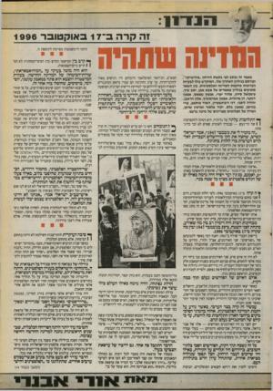 העולם הזה - גליון 2715 - 13 בספטמבר 1989 - עמוד 13 | זהקרהב ־ 17באוקטובר 1996 ההזעה סחוהיה מאמר זה נכתב לפי בקשת הירחון ״פוליטיקה״, ופורסם בגיליון האחרון שלו, המוקד ש כולו לבעיות הכרוכות ב הק מ ת המדינה