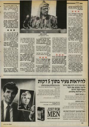 העולם הזה - גליון 2715 - 13 בספטמבר 1989 - עמוד 14 | (הנושך ם עמ!ר ) 13 שררה הסכמה כללית כי יש לשמור על המיסגרת הדמוקרטית של הפרלמנט הפלסטיני — המועצה הלאומית — ועל. אחדות השורה״. האירגונים הלוחמים היו למים־