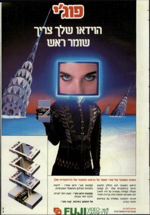 העולם הזה - גליון 2715 - 13 בספטמבר 1989 - עמוד 15 | הסרטה מגנ ט• ש ל פוג׳• שו מרעלהראשה מגנ ט• ש ל הוי ד או ט״ פ ש לו הראש המגנטי הוא החלק החשוב והיקר בוידאוט״פ שלך. רק קסטה מעולה ועמידה שומרת על ח״ו לאורך זמן