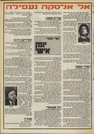 העולם הזה - גליון 2715 - 13 בספטמבר 1989 - עמוד 17 | מועמר קד׳אפי הציע להעביר את מדינת־היהודים לאלס־קה. לפעמים יש למשוגע הזה הברקות גאוניות. אלסקה, כך גילה, נמכרה (בשנת )1867 לארצות״הברית על־ירי הצאר הרוסי. אז אם