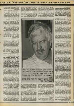 העולם הזה - גליון 2715 - 13 בספטמבר 1989 - עמוד 22 | שם, באמה, עשו פרו ורבו. ממש! היה חושך, אבל שמענו (המשך מעמוד ז)2 • אולי זוהי הבעייה של הרבה אנשים בפוליטיקה, שהם יכולים למלא תפקיד, אבל לא יכולים להיבחר