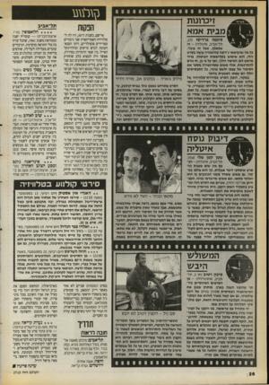 העולם הזה - גליון 2715 - 13 בספטמבר 1989 - עמוד 26 | זיכרונות מבית אמא סיגמה פרדיסו (לב, תל־אביב, אי טלי ה) -זה שמאלץ, אבל זה עונד. כל מה שהבימאי ג׳יוזפה טורנטורה עושה גסרט הזה, הוא שימוש בקלישאות חבוטות. ברור