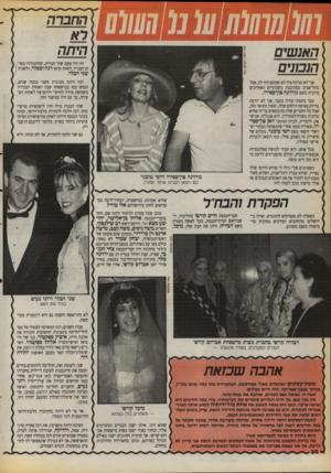 העולם הזה - גליון 2715 - 13 בספטמבר 1989 - עמוד 30 | החברה האנשים הנבונים היו היו פעם שתי חברות, שהתגוררו באותו הבניין. לאחת קראו דנה וכסלו* ,ולשניה שני הבלר. דנה היתה מבוגרת משני בכמה שנים1, וממש כמו במישפחה שבה