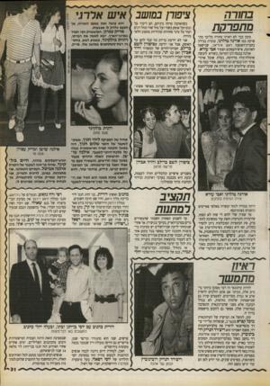 העולם הזה - גליון 2715 - 13 בספטמבר 1989 - עמוד 31 | בחורה נותפרהת מזמן כבר לא ראיתי בחורה כל־כן־ מתפרקת כמו אורנה טולדנו, עובדת בכירה בחברת־האופנה ראש אינדיאני, שנישאה לאהובה, איש־העסקים הצעיר אבי עזרא. אורנה