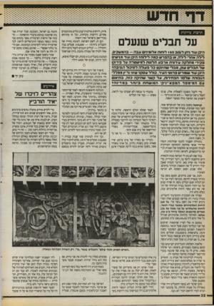 העולם הזה - גליון 2715 - 13 בספטמבר 1989 - עמוד 32 | תרבות עירונית על תבליט שנעלם היכן עוד ניתן לגנוב 165 לוחות אלומיניום עבה — בהמשכים, דידה אחרי לידה, או בהפרש כמה לילות? היכן עוד מגישים פקידי מחלקה עירונית