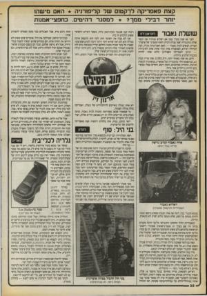 העולם הזה - גליון 2715 - 13 בספטמבר 1989 - עמוד 38 | קצת פאפריקה רו־קשם שד קליפורניה האם מישהו יותר דבילי ממך? ל מסגר רהיטים, כחפצי־אמנות שושלת גאבור לוס־אנגלס לפני 80 שנה בערך עזבו אם ושלוש בנותיה את הכפר שלהן