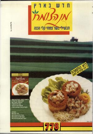 העולם הזה - גליון 2715 - 13 בספטמבר 1989 - עמוד 41 | ולי ומיס.ם^ז^ז לראשווה בישראל, תבשילים מן הצומח. ההכנה פשוטה. קלה ומהירה. מן הצומח • תבשיל־ בשר צמחי ללא כולסטרול. מן המדף לקדירה והעיקר, תבשילים א־כות״ס