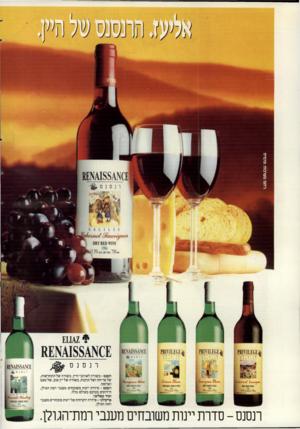 העולם הזה - גליון 2715 - 13 בספטמבר 1989 - עמוד 42 | >10(1 £א 8£0 \¥1ץ 8ס רנסנס -בשורה לאוהבי היין. בשורה של התחדשות, של פריחה ושל תרבות. בשורה של יין טוב, של טעם וארומה. רנסנס -סידרת יינות משובחים מענבי רמת