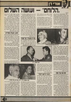 העולם הזה - גליון 2715 - 13 בספטמבר 1989 - עמוד 47 | א 1רי דן 1ץ־י 1רק הלוחם ספרו האוטוביוגראפי של השר אריאל שרון ״לוחם״ זכה השבוע בארה״ב לתשומת לב לה זוכים רק מנהיגים זרים מעטים בהזדמנויות מעין אלה. לא היה עתון