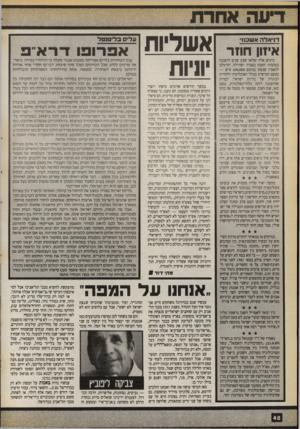 העולם הזה - גליון 2715 - 13 בספטמבר 1989 - עמוד 48 | דני אלהאש כנזי איזון חוזר בימים אלה ימלאו שבע שנים להפגנה בעקבות הסבת בסברה ושתילה. הורגלנו להאמין שנכחו במקום 400,000 איש — כמעס חמישית מכלל האוכלוסיה היהודית