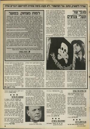 העולם הזה - גליון 2715 - 13 בספטמבר 1989 - עמוד 5 | שדד ליפשיץ, בחב.צל המישמר״ ,לא מצא בימה אחרת לפירסוס דברי אלה מגפי־שר ונעלי צנחנים בעמלם בדרום־אמריקה. גם לד״ר קלייסט ולד״ר באואר, עם ניסיונם הרפואי המיוחד