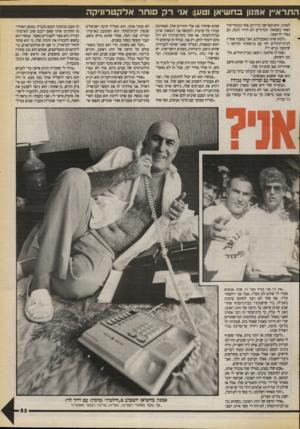העולם הזה - גליון 2715 - 13 בספטמבר 1989 - עמוד 53 | ה תר איין אמנון ב ח שי אן וטען: אני ר ק סו חראלקט רו ניקה למותן. הוא חטף שני כדורים, אחד בכתף־ימין ואחד בשמאל. הכדורים לא חדרו לגוף, הם נפלו לריצפה. ״לקחו אותו