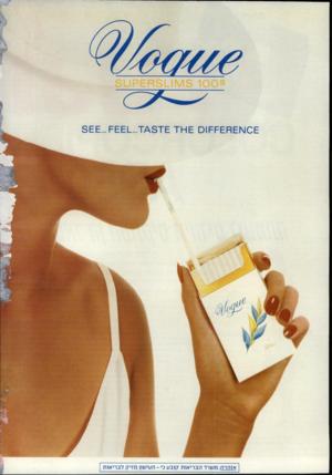 העולם הזה - גליון 2715 - 13 בספטמבר 1989 - עמוד 56 | 51.11^15 1 0 0 5ח £כ)ט 5 אזהרה: משרד הבריאות קובע כי -העישון מזיק