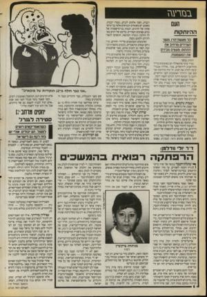 העולם הזה - גליון 2715 - 13 בספטמבר 1989 - עמוד 6 | בבזדעץ ז העם ההינתקות כל מעשה־הרג משני הצדדים מרחיב את התהום. מעטים מבינים 1את המשמשת. וההרג נמשך. צעיר ערבי מרמאללה קס באוטובוס כדרך מתל־אביב לירושלים, צעק