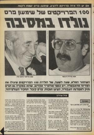 העולם הזה - גליון 2715 - 13 בספטמבר 1989 - עמוד 7 | היו שם גם השרים שימעון פרס, יצחק רבין, גד יעקובי ואהוד אולמרט.
