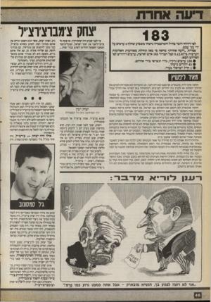 העולם הזה - גליון 2716 - 20 בספטמבר 1989 - עמוד 46 | . • 1חייל ישראלי נעדר עד לפני שבוע היה יצחק־רבין. … ו ־ ו 1 1ן לו רי א יצחק רבין היד המרתיעה היא היד המעודדת שהוא צ׳רצ׳יל. … ״אני לא רוצה לפגוע בך, הנשיא