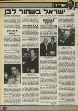העולם הזה - גליון 2716 - 20 בספטמבר 1989 - עמוד 47   הוא תמך בהתנחלויות ביהודה, שומרון וחבל עזה, הגן על הפצצת הכור בעיראק, יצא לימינה של ישראל בימים הקשים של מלחמת לבנון ונחלץ לעזרת הסברתה בחודשים הנוראים (למעלה