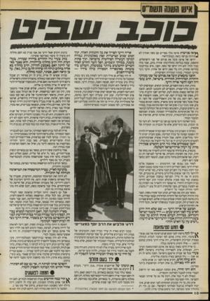העולם הזה - גליון 2717 - 27 בספטמבר 1989 - עמוד 10 | הכוכב של אריה דרעי — שם שלא היה ידוע לאיש עוד לפני חמש שנים — דרך בשמי ישראל והמרחב. … לגבי אריה דרעי, בעיות אלה לא היו קיימות. … אריה דרעי נשלח לבית־הספר