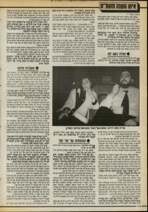 העולם הזה - גליון 2717 - 27 בספטמבר 1989 - עמוד 12 | רבים מבאי־ביתו התרחקו ממנו והתחילו להתקרב לצלחת החדשה. אריה דרעי בא לביתו ועודד אותו. … לרב עובדיה יוסח היה רק קשר רומח עם הרשימה. לאריה דרעי לא היה שום קשר