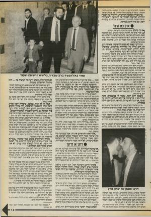 העולם הזה - גליון 2717 - 27 בספטמבר 1989 - עמוד 13 | ״אולי אתה לא אוהב את זה, אבל בזסותך קיימת ש״ס!״ אמר דרעי בעבור שנים לשופט בך. … ״ ש״ס היתה מעוניינת, כמובן, רק בתיק־הדתות. … לעומת זאת צולם פעם כשבא במדים לנהל