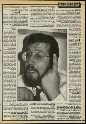 העולם הזה - גליון 2717 - 27 בספטמבר 1989 - עמוד 16 | .״ הדכרים נראים כנים, מפני שהם הגיוניים. ואריה דרעי הוא קודם־כל אדם הגיוני. גם מבחינה זו, כמו מבחינת הגישה הדתית לשלום, מסמל אריה דרעי מהות חדשה, ביטוי לשינוי
